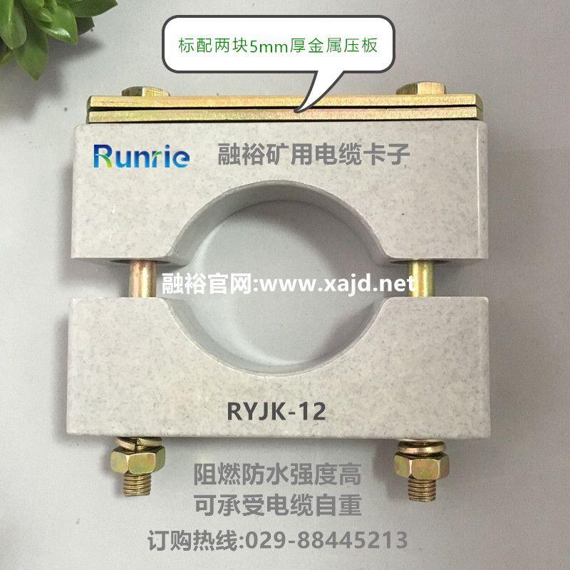 矿用电缆卡RTJK-12